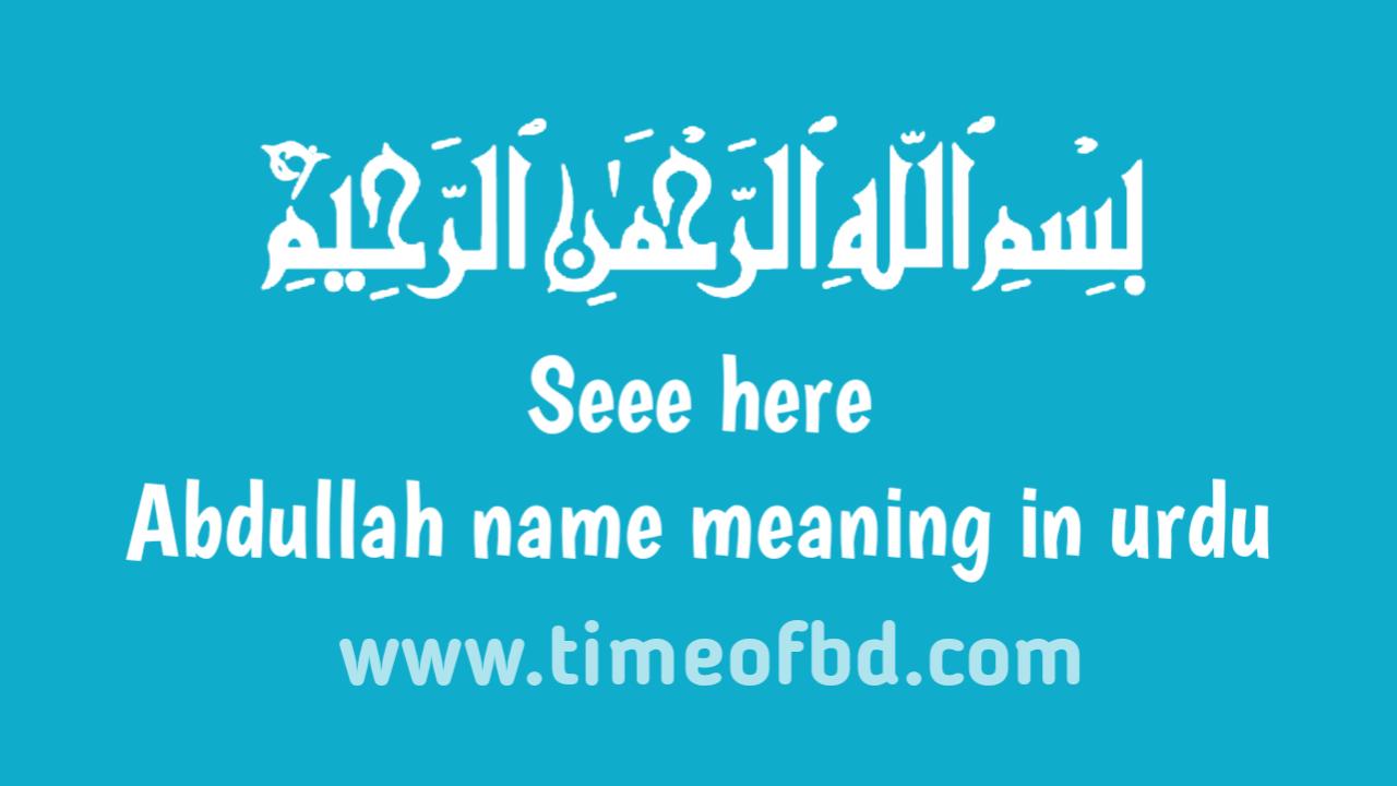 Abdullah name meaning in urdu, عبد اللہ نام کا مطلب اردو میں ہے