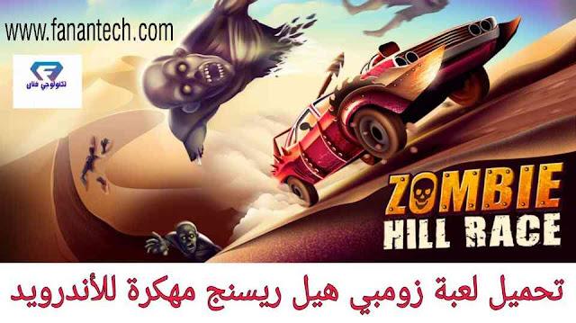 تحميل لعبة زومبي هيل ريسنج zombie hill racing مهكرة جاهزة للاندرويد من ميديا فاير