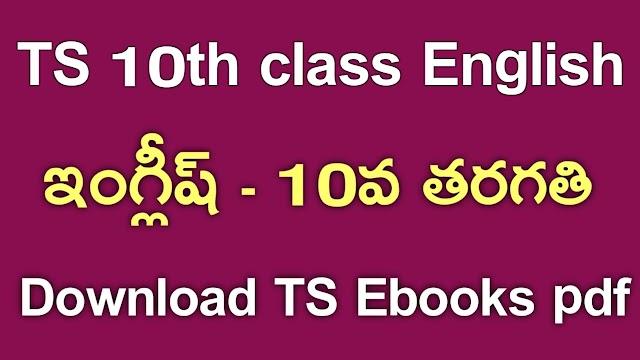 TS 10th Class English Textbook PDf Download | TS 10th Class English ebook Download | Telangana class 10 English Textbook Download