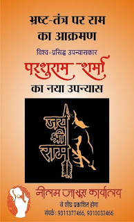 परशुराम शर्मा | जय श्रीराम | नीलम जासूस कार्यालय