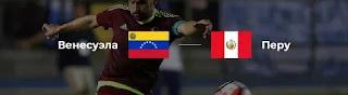 Венесуэла – Перу смотреть онлайн бесплатно 15 июня 2019 прямая трансляция в 22:00 МСК.
