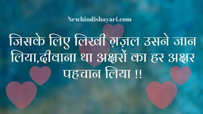 very nice shayari in hindi