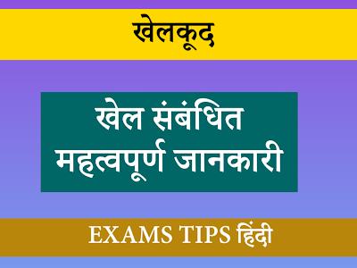 Sports Related Important General Knowledge in Hindi, खेल संबंधित महत्वपूर्ण जानकारी