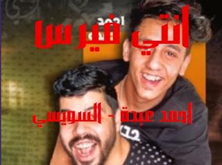 كلمات اغنيه انتي فيرس احمد عبدة احمد السويسي