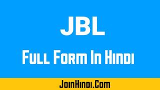 JBL Full Form In Hindi