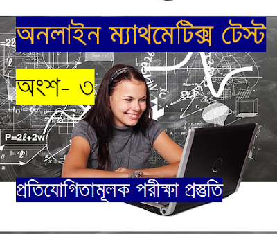 Mathematics MCQ for Competitive Exams Online Test in Bengali | Part- 3