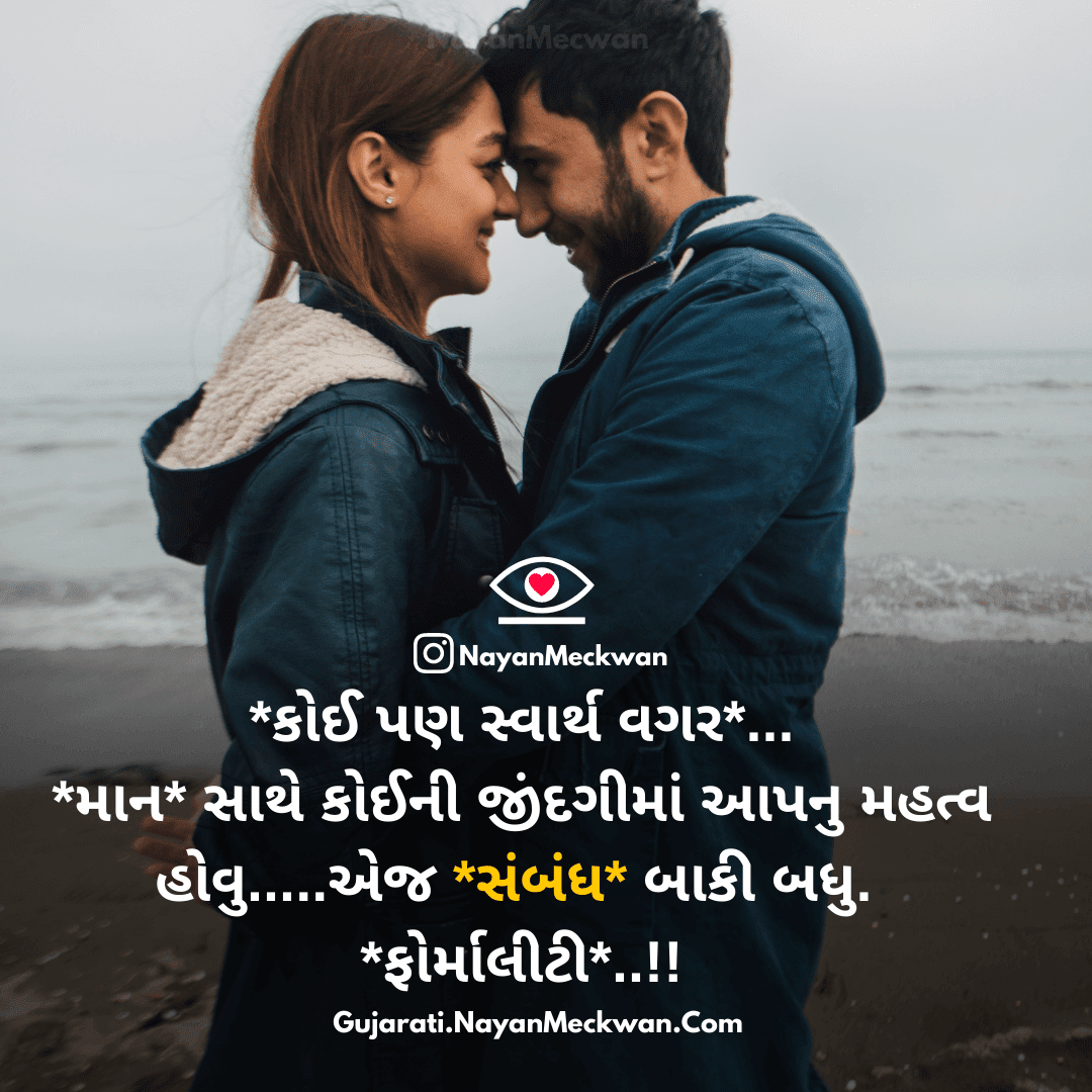 પ્રેમ સંબંધ સ્વાર્થ સુવિચાર whatsapp Status Suvichar 2020