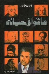 كتاب عاشوا في حياتي