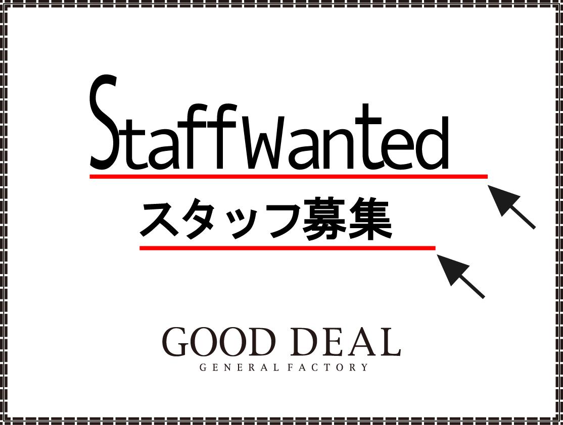 GOOD DEAL: STAFF WANTED -スタッフ募集中-