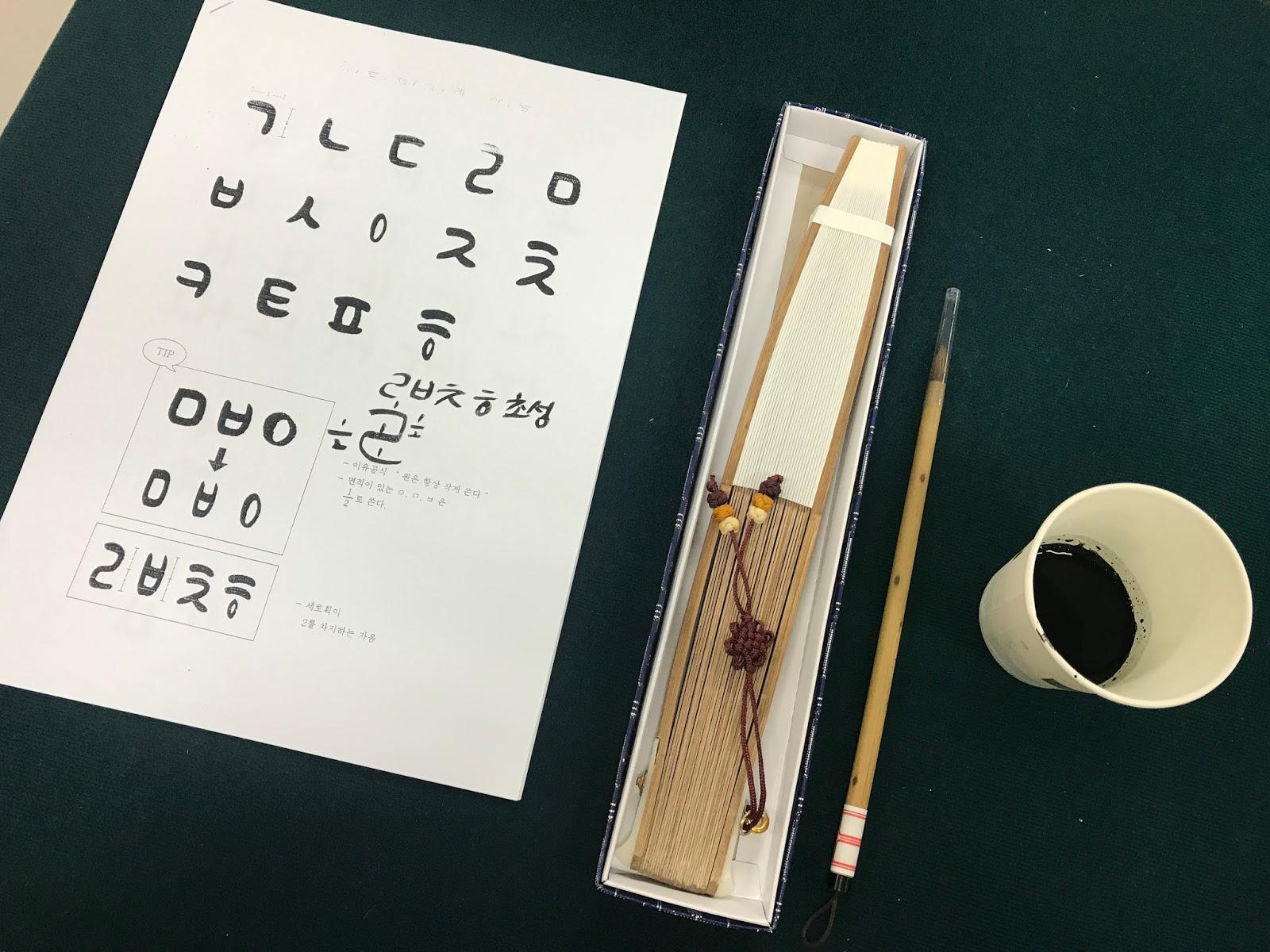 Drawing Straight Lines With Brush In Photo : London nuna: inje university report week 1: korean calligraphy class