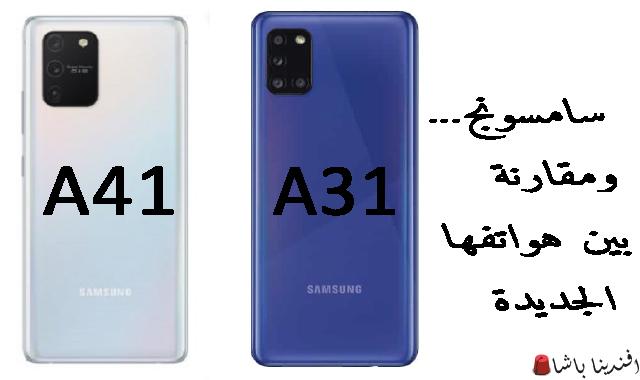 a31, سعر galaxy a31, مواصفات  galaxy a41, galaxy a31, a31, سعر galaxy a41, مواصفات  galaxy a41, galaxy a41