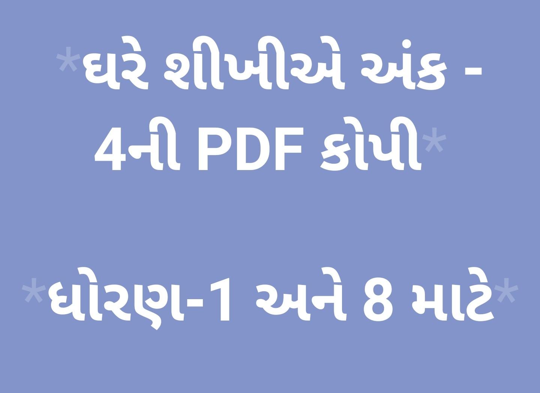 https://sarvshixan.blogspot.com/2021/04/ghare-shikhiye-ank-4-pdf.html