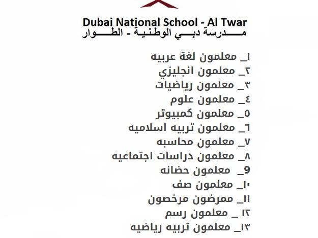 شواغر وظيفية للعمل فى مجموعة مدارس دبى الوطنية للعام الدراسى 2020