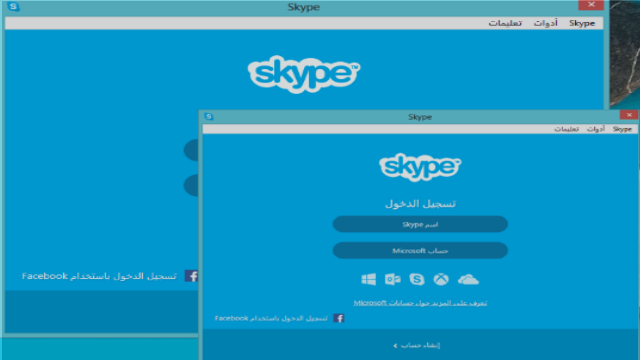 حمل برنامج سكايبSkype 2020 لجميع الاجهزة مجانا برابط مباشر  اخر اصدار