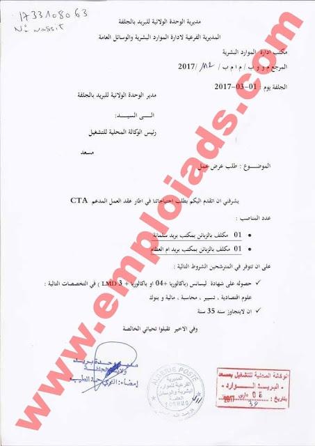 اعلان عرض عمل ببريد الجزائر ببلدية مسعد ولاية الجلفة مارس 2017
