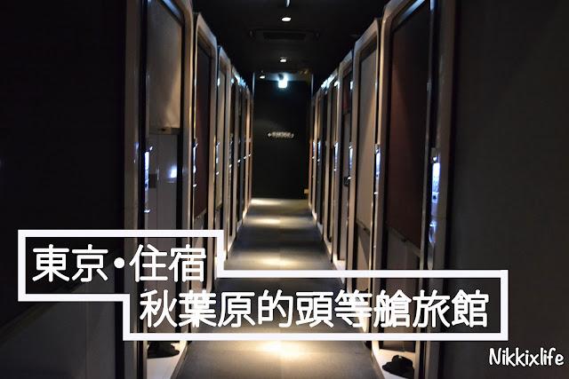 【日本。東京】住宿推介 頭等艙旅館 First Cabin Akihabara Hotel 獨遊的首選! 1