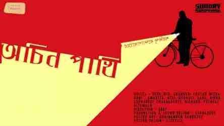 Achin Pakhi - Byomkesh Bakshi by Shorodindu Bandopadhyay - Sunday Suspense MP3 Download