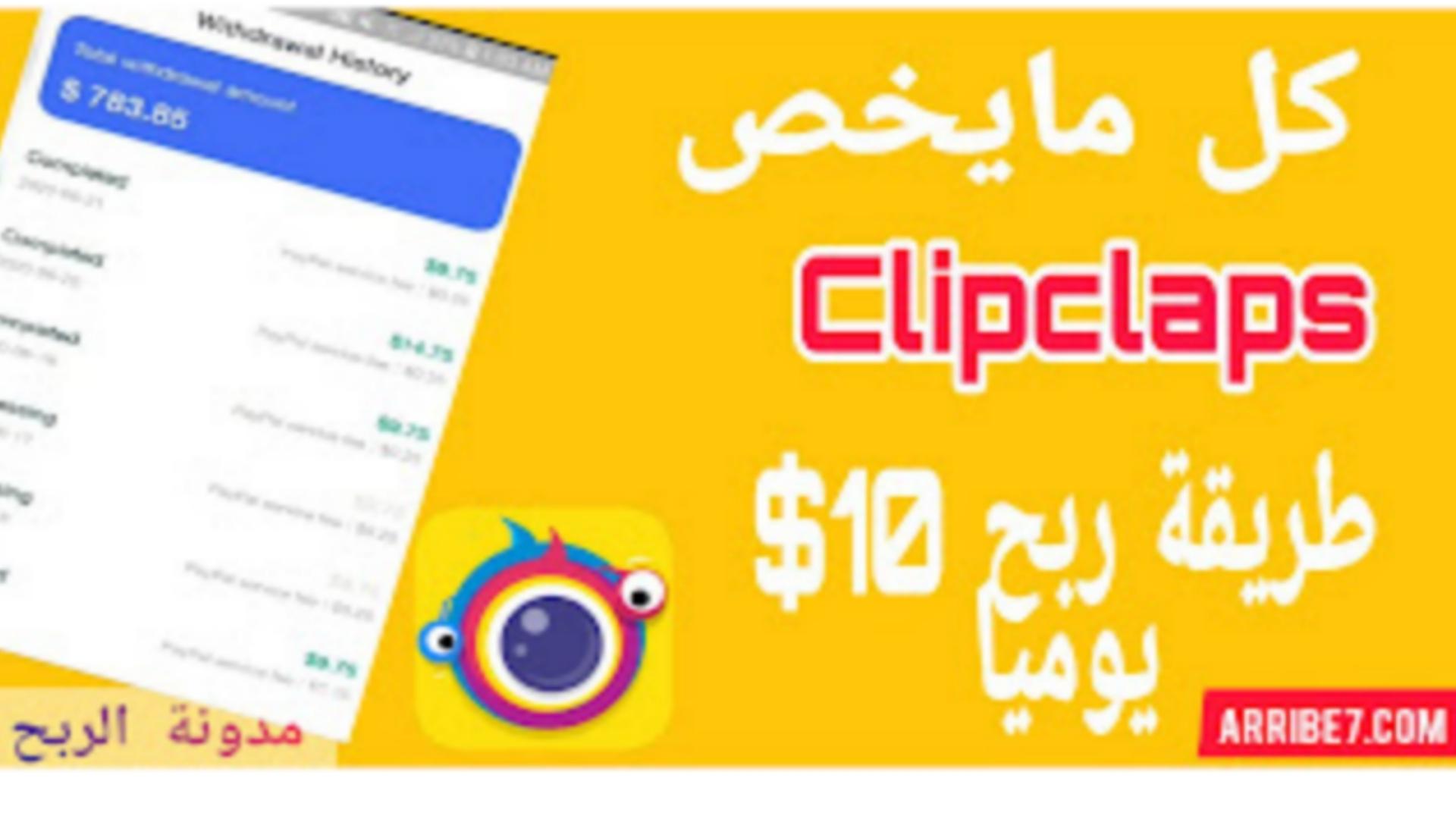شرح تطبيق clipclaps التحديث الجديد ، افضل تطبيق لربح 15$ يوميا بدون مجهود