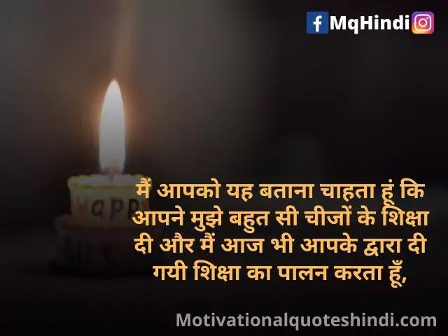 Happy Birthday Teacher In Hindi