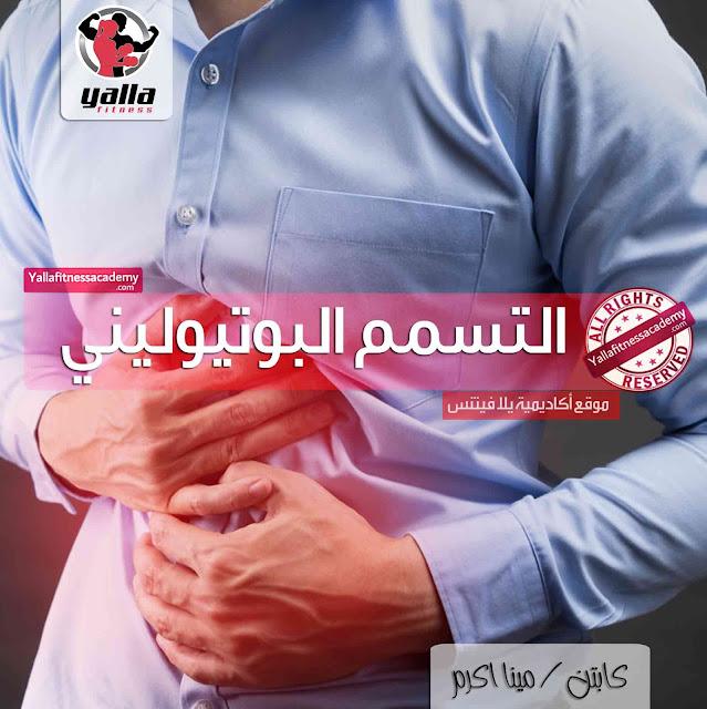 التسمم البوتيوليني Botulism
