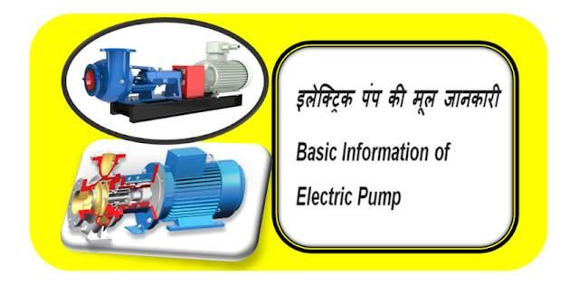 इलेक्ट्रिक पंप की मूल जानकारी - Electric Pump ka upyog kaise kare?