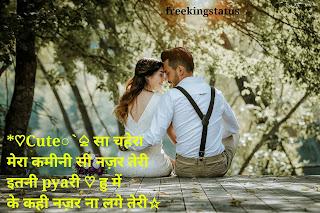 Love Shayari For Girlfriend , love shayari image
