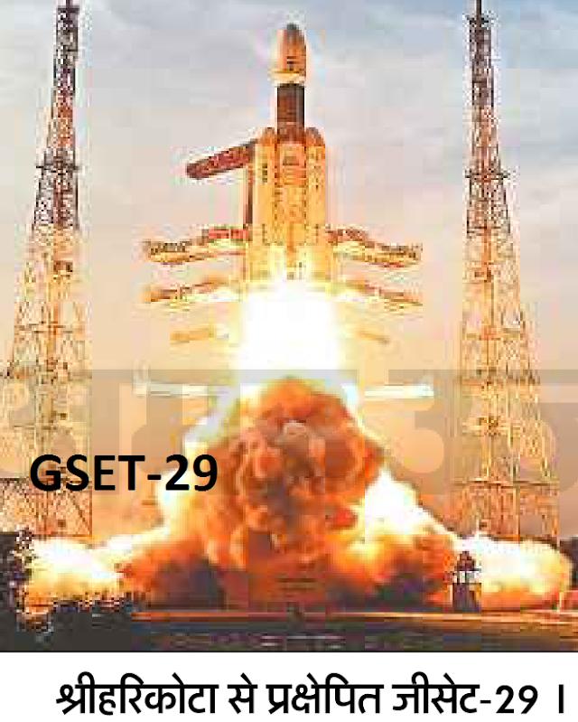 जी-सेट-29  की सफल प्रक्षेपण Successful launch of G-Set-29