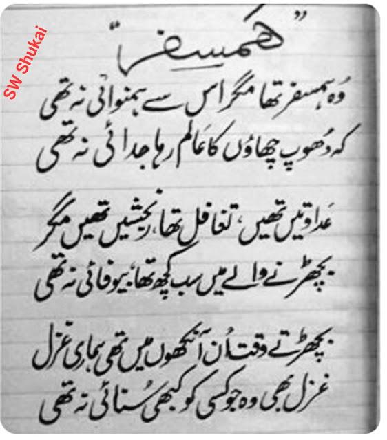 urdu poetry by allama iqbal