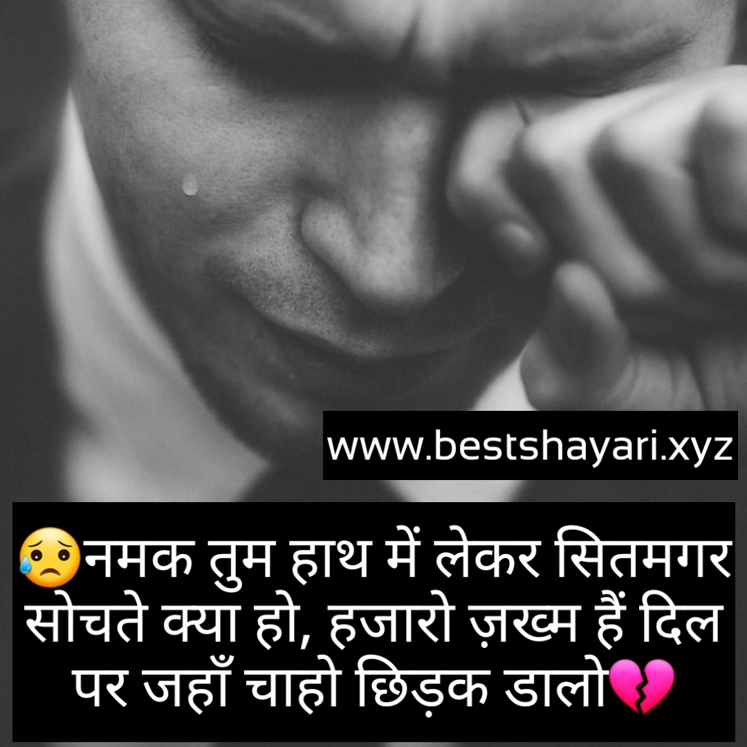 Hurt shayari in hindi photo and status
