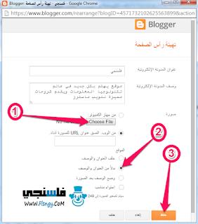 الطريقة الصحيحة لتغيير هيدر المدونة