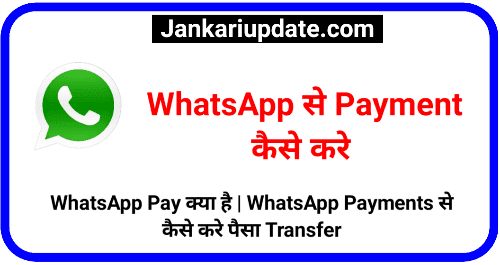 WhatsApp Se Payment Kaise Kare | WhatsApp Pay Se Payment Kaise Kare