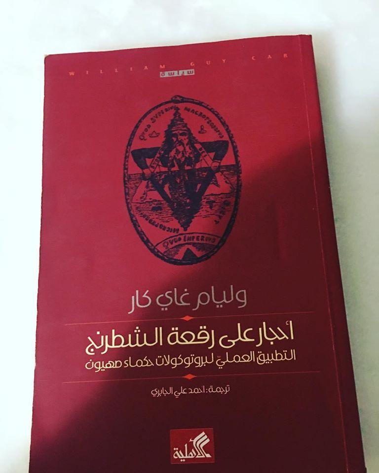 كتاب احجار على رقعة الشطرنج للكاتب وليم كار