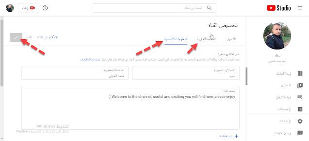 تغيير إسم قناة اليوتيوب بشكل منفصل عن خدمات جوجل الأخرى 2021