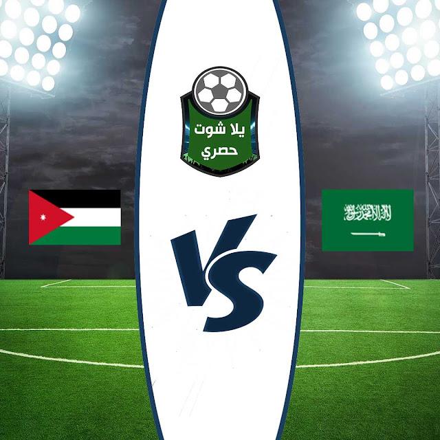 مشاهدة مباراة الأردن والسعودية بث مباشر