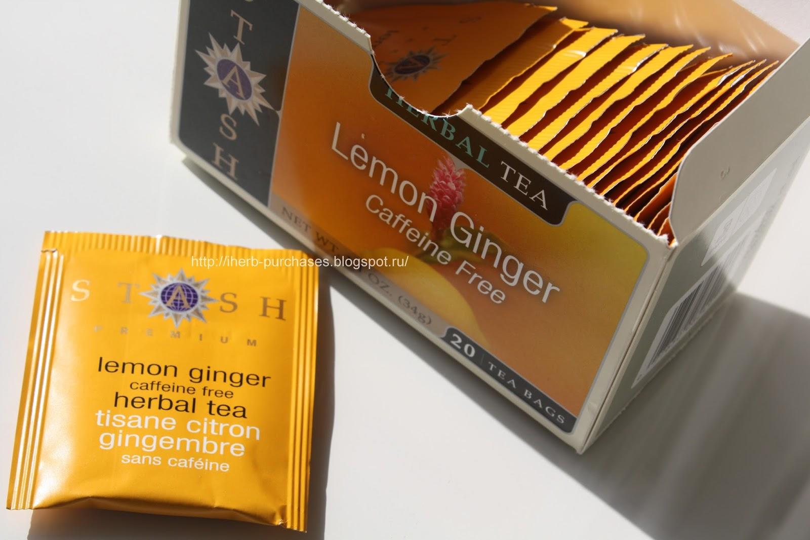 чай без кофеина лимон имбирь отзыв iherb