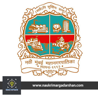 NMMC Recruitment 2020