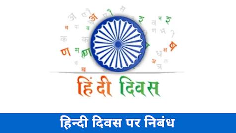 हिंदी दिवस पर निबंध Essay on Hindi Diwas in Hindi
