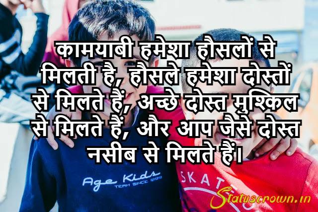 Dosti Yaari Emotional Shayari Status Hindi