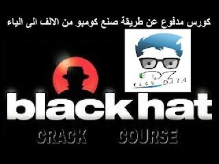 كورس مدفوع عن طريقة صنع كومبو من الالف الى الياء,Black Hat Cracking, صنع بطاقات رقمية , طرق انشاء rdp ,  HQ Keywords ,  Dorks ,  Links, كورس مدفوع عن طريقة صنع كومبو من الالف الى الياء, طريقة عمل كومبو برايفت, برنامج تكريك الحسابات, كيفية عمل كومبو ليست, OpenBullet شرح,