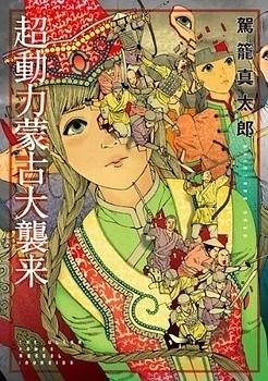 Choudouryoku Mouko Daishuurai Manga