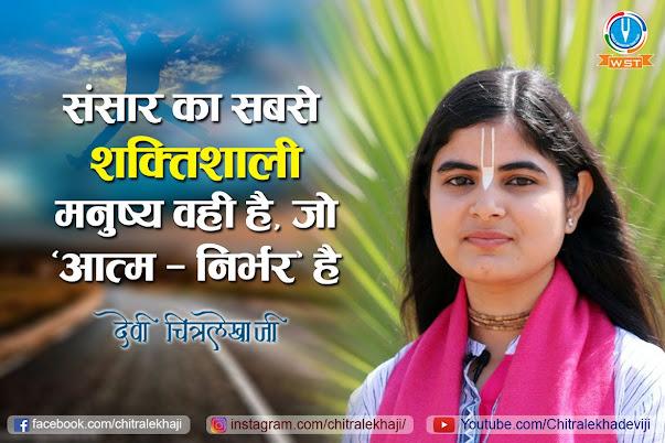 Devi Chitralekha Ji Quotes in Hindi | Hindi quotes, Suvichar in ...