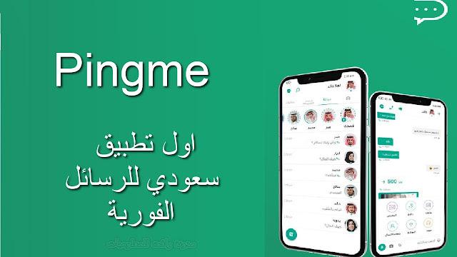 تنزيل تطبيق Pingme - أول تطبيق سعودي للرسائل الفورية للاندرويد والايفون