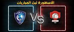موعد وتفاصيل مباراة الهلال والرائد الاسطورة لبث المباريات 07-12-2020 في الدوري السعودي