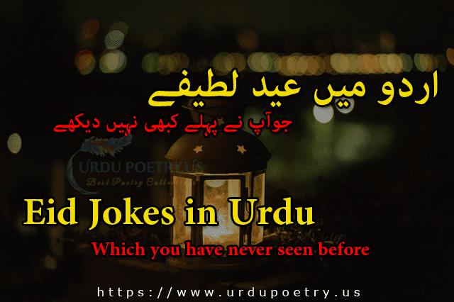Eid Jokes Urdu - Eid ul Fitr 2020 | Eid ul Adha 2020