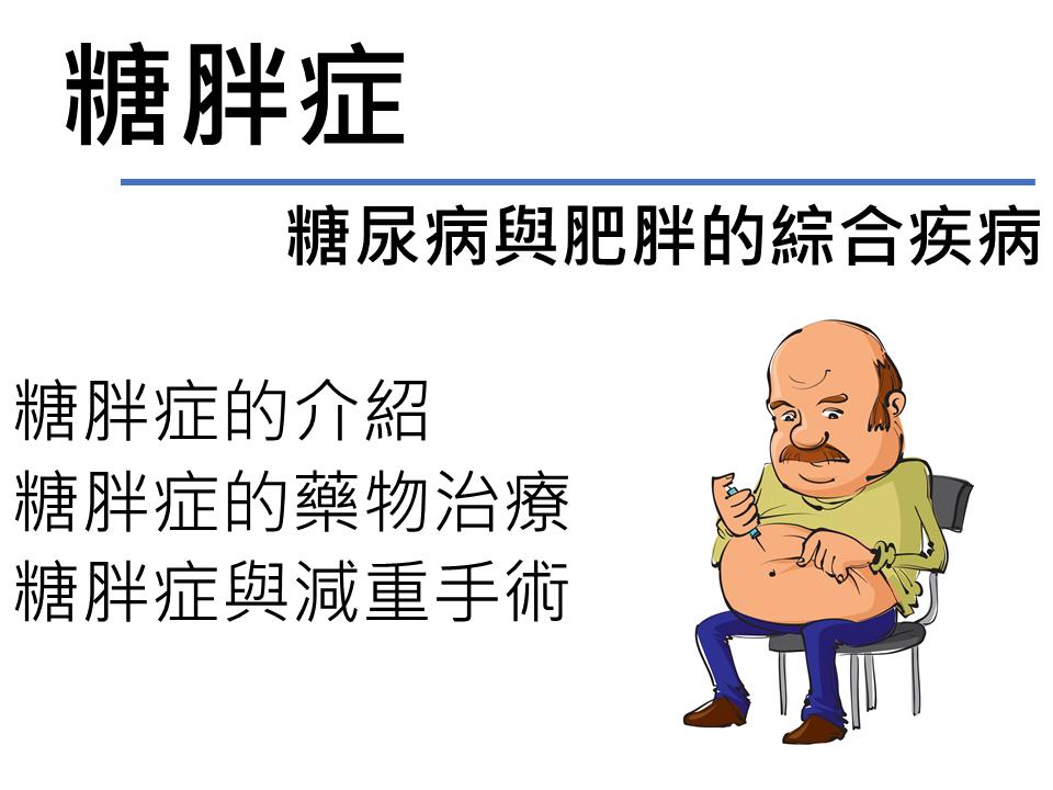 陳建翰醫師的減重天地: 肥胖與糖尿病-糖胖癥