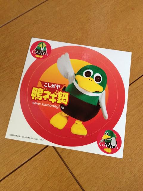 こしがや田んぼアート2012マジンガーZ(ご来場ありがとうスタンプラリー賞品)