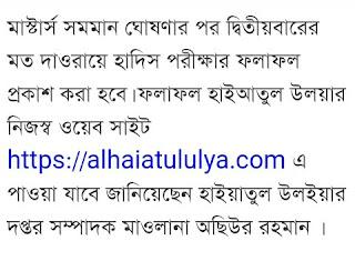 Al Haiatul Ulya Result online