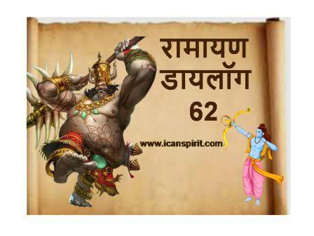 Ramayan Dialogue 62