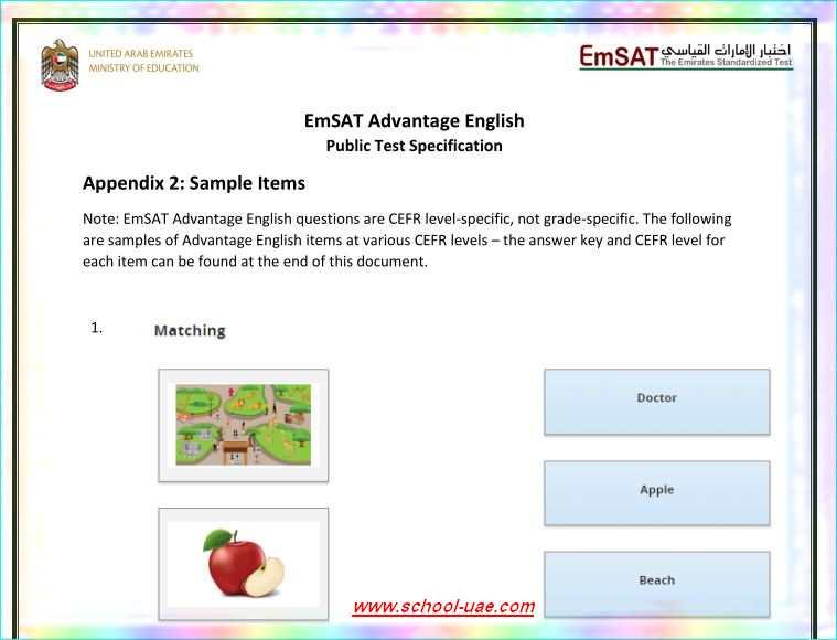 اختبار امسات emsat فى اللغة الانجليزية  الاختبار التتابعى للصف الرابع والسادس والثامن والعاشر للعام الدراسى 2019-2020