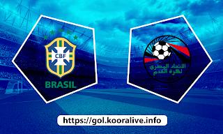 مشاهدة مباراة مصر ضد البرازيل 31-07-2021 بث مباشر في اوليمبياد طوكيو